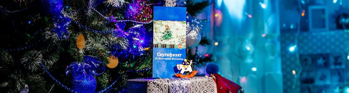 Новый Год — время дарить подарки!