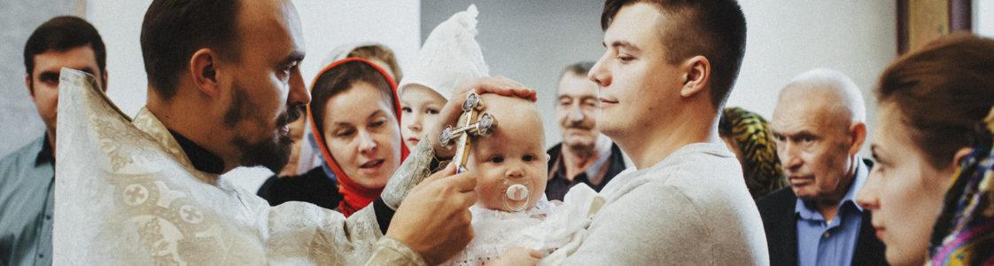 Таинство Крещения в Михаило-Архангельской церкви (Вертлино)
