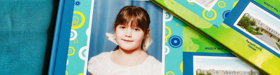 Фотокниги на выпускной в детском саду
